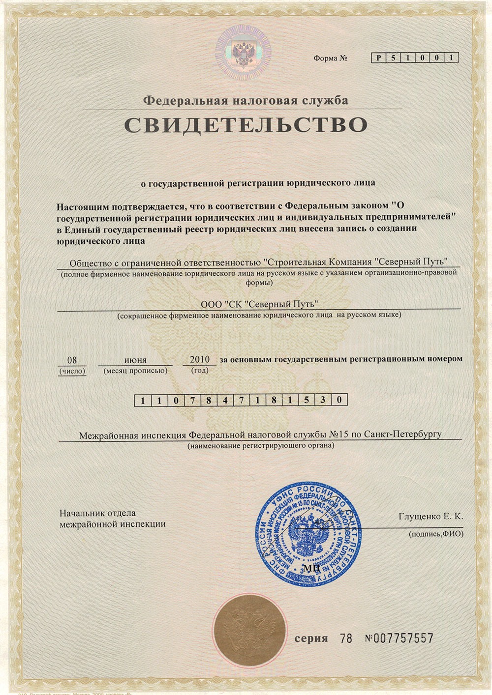 Свидетельство-о-гос.-регистрации-ЮЛ